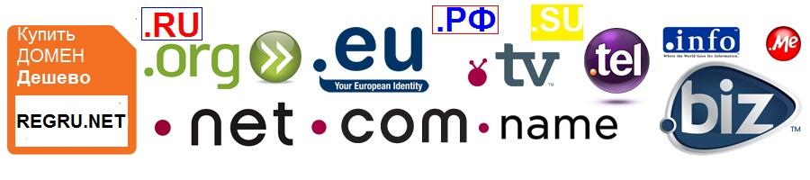 Купить домен дешево: .RU .РФ .SU .COM .NET .ORG .INFO .BIZ .NAME .EU .ME ..