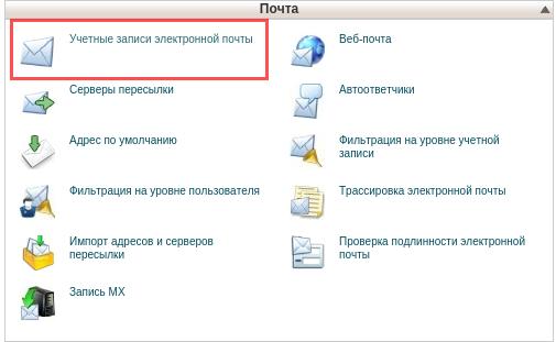 Как создать почту в хостинге afisha.uz движок сайта